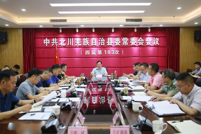縣委召(zhao)開常委會會議